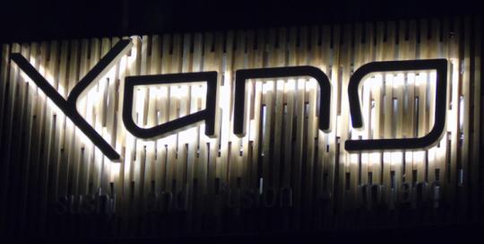 Ristorante Yang Sushi and Fusion WiFI Social di Intraweb